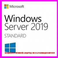Microsoft Windows Server 2019 Standard Edition